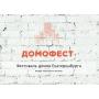 29 августа 2015 г. в Екатеринбурге пройдет Фестиваль жилья - Домофест