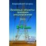 V Всероссийский Конгресс «Линейные объекты: правовое регулирование 2013 лето»