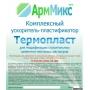 Ускоритель твердения АрмМикс Термопласт