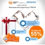 Компании Фабрика Окон и Siegenia приглашают на День открытых дверей! Гвоздь программы – презентация новейшей фурнитуры на оконном рынке!