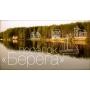Владелец дизайн-завода «Флакона» строит  творческие резиденции на берегу Волги