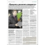 Гендиректор «ПластФактора» Александр Шаталин дал интервью газете «Город N»