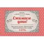 Ортограф поздравляет Вас с приближающимися праздниками и объявляет акцию «Сжимаем цены!»
