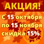 АКЦИЯ! СКИДКА 15% на весь ассортимент