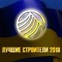 Новостройка Николаева награждена профессиональной премией