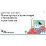 Деловой завтрак в Москве: перспективные тренды в области строительства жилой и коммерческой недвижимости
