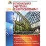 """Статья про Изоллат """"Теплоизоляция - путь к энергосбережению""""!"""