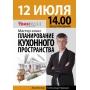 Мастер-класс архитектора Александра Кравцова «Проектирование кухонного пространства»