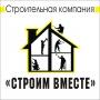 Любые виды ремонтных, отделочных и строительных работ.
