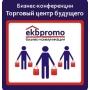 05 апреля 2016 г. в Екатеринбурге обсудят Торговый центр будущего
