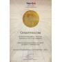 Второй раз ГК «ЦДС» получила почетное звание от крупнейшего кадрового портала.