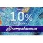 Эксклюзивное предложение – скидка 10% на текстуру «Экстраваганза» до конца июня!