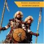 Боевое снаряжение казахских предков