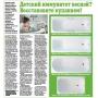 """Газета """"Подробно о здоровье"""" (№ 5_96 от 25 марта 2013) опубликовала статью, посвящённую восстановлению иммунитета весной при помощи купания!"""