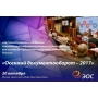SEVERIN DEVELOPMENT готовится к запуску корпоративного интернет-ресурса