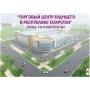 Впервые осенью 2014 года в регионах России стартует серия бизнес-конференций «Торговый центр будущего»