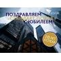 profine RUS поздравляет своего партнера в Псковской области, компанию «Стандарт Псков», с 10-летним юбилеем!