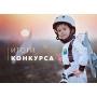 25 сентября «Балтийская жемчужина» подвела итоги фотоконкурса «Кем я хочу стать»
