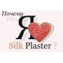 Почему стоит выбрать Silk Plaster!