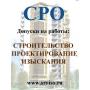 Вступление компаний в СРО по всей России!