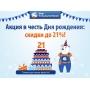 Компания «Мир Кондиционеров» празднует свой 21 день рождения скидками и подарками