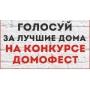Стартует голосование за лучшие новостройки и поселки Екатеринбурга и Свердловской области