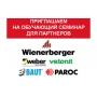 """Компания """"Славдом"""" приглашает партнеров на совместный семинар с Wienerberger, Saint-Gobain, BAUT и PAROC"""
