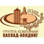 Уборка коттеджей от ГК «Каскад Холдинг»