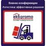 30 марта 2016 г. в Екатеринбурге состоится конференция «Логистика будущего: Эффективные решения для склада и транспорта»