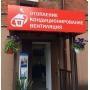 Официальный партнер <Бош Термотехника> открыл филиал в Мытищах