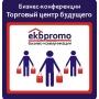 В 2016 году Конференция Торговый центр будущего объединит 10 городов России