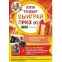 Весенний подарок от Центра Тандыров!!!