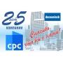 Партнер концерна Deceuninck компания «Спецремстрой» отмечает свое 25-летие