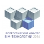 Первый Всероссийский конкурс BIM