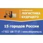 30 марта в Санкт-Петербурге пройдет отраслевая конференция Логистика будущего