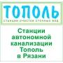 Дилер компании ООО Тополь в Рязани