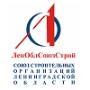 V Съезд строителей Ленинградской области