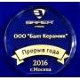 ООО Балт Керамик на Ежегодном собрании официальных дистрибьюторов группы Braer