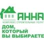 Деревянные дома под ключ от компании «Анна – комплекс строительных услуг»