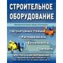 Теперь и в г.Воронеже появилась возможность приобрести строительное оборудование по ценам заводов производителей.