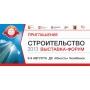 """Компания FORWARD-HDD приглашает Вас на выставку """"Строительство 2013 г. Челябинск"""""""