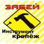 """Сеть магазинов """"забей"""" реализует"""
