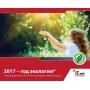 Компания «профайн РУС» поздравляет с Всемирным днем окружающей среды и Днем эколога в России!