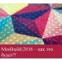 Всего неделя осталась до открытия выставки MosBuild-2016!