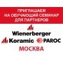 Компания «Славдом» приглашает партнеров на обучающий семинар 17 мая в Москве