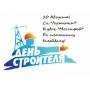 Кубок Мосстрой 2014 по пляжному волейболу