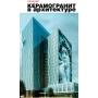 V Всероссийский архитектурный конкурс «КЕРАМОГРАНИТ в АРХИТЕКТУРЕ»