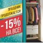 «Праздник продолжается! Скидка 15% на всё» в интернет-магазине Elfa