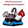 Компания «1000 Инструментов» расширила перечень услуг