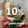 Скидка 10% на текстуры «Кракелюр», «Кракелюр Золото» и «Кракелюр Серебро»!